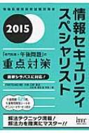 情報セキュリティスペシャリスト「専門知識+午後問題」の重点対策 2015