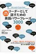 リーダーとして話すための英語パワーフレーズ3000