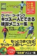 ジュニアサッカー クーバ・コーチング キッズの一人でできる練習メニュー集 ボールマスタリー45 DVD付き