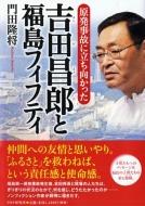 原発事故に立ち向かった吉田昌郎と福島フィフティ PHP心のノンフィクション