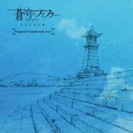 TVアニメ「蒼穹のファフナー EXODUS」オリジナルサウンドトラック vol.1