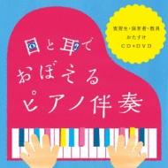 目と耳でおぼえるピアノ伴奏〜実習生・保育者・教員おたすけCD&DVD〜