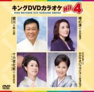 キングDVDカラオケHit4 Vol.116