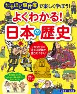よくわかる!日本の歴史 なるほど事件簿で楽しく学ぼう!小学3〜6年生