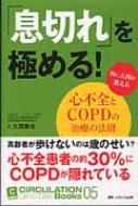 「息切れ」を極める! Dr.大西が教える心不全とcopdの治療の法則 Circulation Up-to-date Books 05