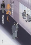 栗めし 切り絵図屋清七 文春文庫