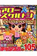 アロー & スケルトンパルbestselection Vol.15 Eiwa Mook