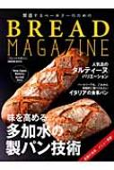 繁盛するベーカリーのためのbread Magazine 旭屋出版mook