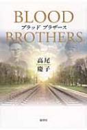 ブラッドブラザース BLOOD BROTHERS