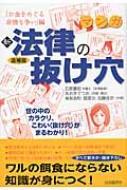 マンガ新法律の抜け穴 「お金をめぐる非情な争い」編