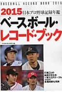 ベースボール・レコード・ブック 2015