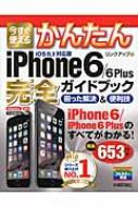 今すぐ使えるかんたんiPhone 6/6 Plus完全ガイドブック 困った解決&便利技