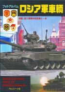 Dvd フォトアルバム・ロシア軍車輌