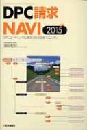 DPC請求NAVI 2015