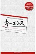世界が注目する付加価値創造企業キーエンス 企業研究BOOK