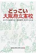 どっこい大阪府立高校 ふつうの高校生が「教育改革」をのりこえる