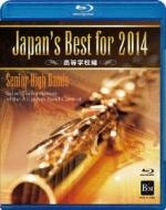 Japan's Best For 2014: 高等学校編