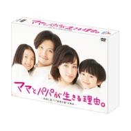 ママとパパが生きる理由。 DVD-BOX