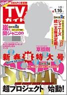 週刊TVガイド 関東版 2015年 1月 16日号