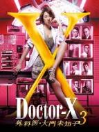 ドクターX 〜外科医・大門未知子〜3 DVD-BOX