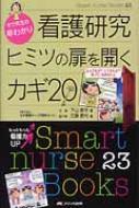 セツ先生の早わかり看護研究ヒミツの扉を開くカギ20 Smart Nurse Books 23