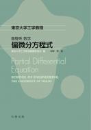 東京大学工学教程 基礎系数学 偏微分方程式