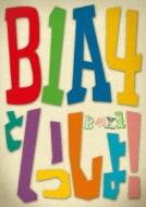 B1A4といっしょ!BOX I #1〜#3 (3DVD)