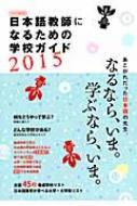 日本語教師になるための学校ガイド 2015 イカロスmook