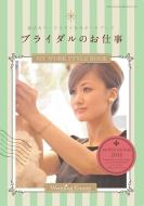 ローチケHMVBooks2/ブライダルのお仕事 就活 & ワークススタイルサポートブック 2016 Geibun Mook