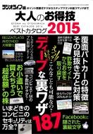 HMV&BOOKS onlineラジオライフ編集部/大人のお得技ベストカタログ 2015 三才ムック