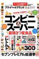プライベートブランド完全ガイド 晋遊舎100%ムックシリーズ