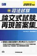 司法試験論文式試験再現答案集 2015年版