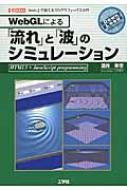 WebGLによる「流れ」と「波」のシミュレーション I・O BOOKS