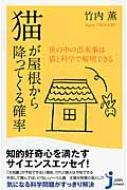 猫が屋根から降ってくる確率 世の中の出来事は猫と科学で解明できる じっぴコンパクト新書