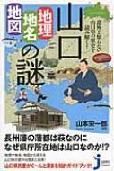 山口「地理・地名・地図」の謎 意外と知らない山口県の歴史を読み解く! じっぴコンパクト新書