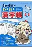 1日4題!わくわく漢字帳小学2・3年生