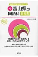 富山県の国語科参考書 2016年度版 教員採用試験「参考書」シリーズ