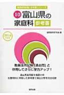 富山県の家庭科参考書 2016年度版 教員採用試験「参考書」シリーズ