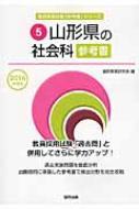 山形県の社会科参考書 2016年度版 教員採用試験「参考書」シリーズ