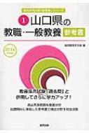 山口県の教職・一般教養参考書 2016年度版 教員採用試験「参考書」シリーズ