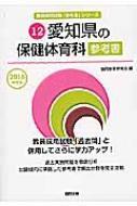 愛知県の保健体育科参考書 2016年度版 教員採用試験「参考書」シリーズ