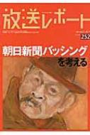放送レポート No.252