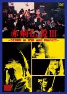 赤痢伝説III 〜SEKIRI in USA and More!!!〜