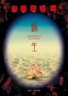 蘇生 〜Anabiosis LIVE DVD〜
