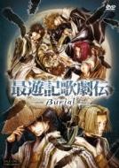 最遊記歌劇伝-Burial-