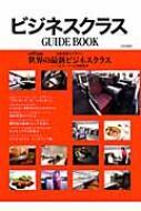 ビジネスクラス Guide Book イカロスmook