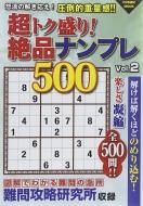 ローチケHMVBooks2/超トク盛り!絶品ナンプレ500 Vol.2 コスミックムック