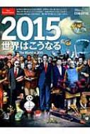 2015世界はこうなる The World In 2015 日経bpムック