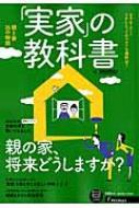 「実家」の教科書 By Suumo リクルートムック