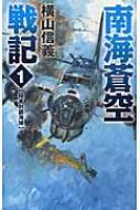 南海蒼空戦記 1 極東封鎖海域 C・NOVELS